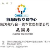 深圳前海知行合一资本管理有限公司