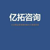 天津亿拓企业管理咨询有限公司