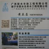 广西联水市政工程有限公司