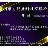 深圳市力能盛科技有限公司