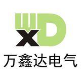 汕头市万鑫达电气有限公司