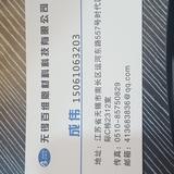 无锡百维恩材料科技有限公司